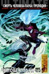 Обложка комикса Современный Комикс Человек-Паук №154