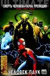 Современный Комикс Человек-Паук №155
