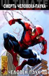 Современный Комикс Человек-Паук №156