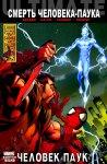 Современный Комикс Человек-Паук №159