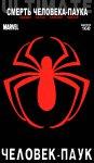 Ultimate Comics Spider-Man #160