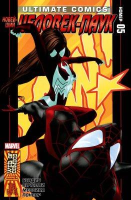 Серия комиксов Современный Комикс Человек-Паук №5