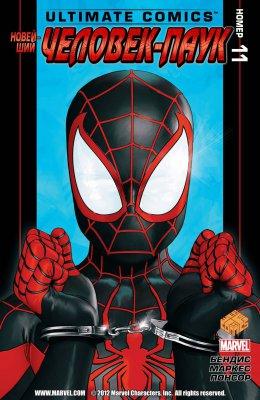 Серия комиксов Современный Комикс Человек-Паук №11