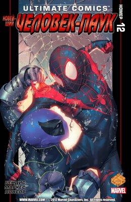 Серия комиксов Современный Комикс Человек-Паук №12