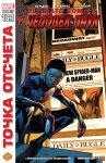 Обложка комикса Современный Комикс Человек-Паук №16.1