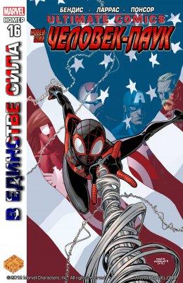 Серия комиксов Современный Комикс Человек-Паук №16