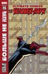 Современный Комикс Человек-Паук №26