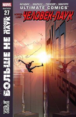 Серия комиксов Современный Комикс Человек-Паук №27
