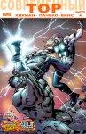 Обложка комикса Современный Тор №4