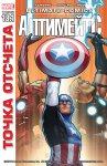 Ultimate Comics Ultimates #18.1