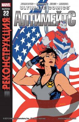 Серия комиксов Современный Комикс Алтимейтс №22