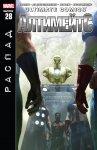 Ultimate Comics Ultimates #28