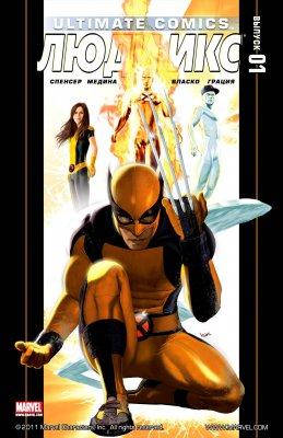Серия комиксов Современный Комикс Люди Икс
