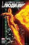Обложка комикса Современный Комикс Люди Икс №2