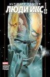 Обложка комикса Современный Комикс Люди Икс №3