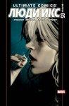 Обложка комикса Современный Комикс Люди Икс №5