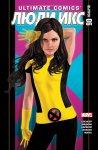 Обложка комикса Современный Комикс Люди Икс №6