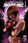 Обложка комикса Современный Комикс Люди Икс №7