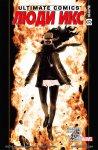 Обложка комикса Современный Комикс Люди Икс №8