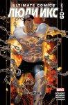 Обложка комикса Современный Комикс Люди Икс №9