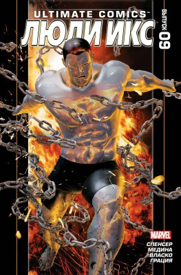 Серия комиксов Современный Комикс Люди Икс №9
