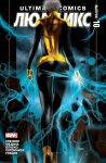 Обложка комикса Современный Комикс Люди Икс №10