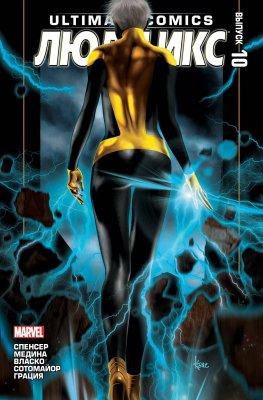 Серия комиксов Современный Комикс Люди Икс №10