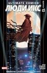 Обложка комикса Современный Комикс Люди Икс №13