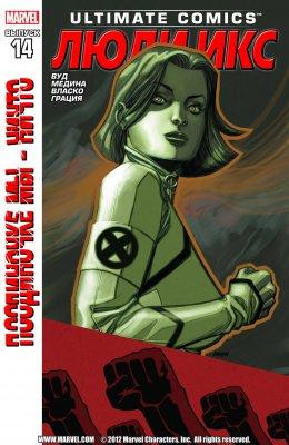 Серия комиксов Современный Комикс Люди Икс №14
