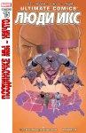 Обложка комикса Современный Комикс Люди Икс №15