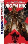 Обложка комикса Современный Комикс Люди Икс №16