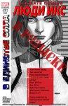 Обложка комикса Современный Комикс Люди Икс №17