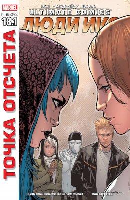 Серия комиксов Современный Комикс Люди Икс №18.1