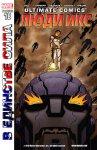 Обложка комикса Современный Комикс Люди Икс №18