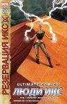 Современный Комикс Люди Икс №20