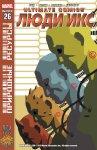 Современный Комикс Люди Икс №26