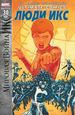 Серия комиксов Современный Комикс Люди Икс №30
