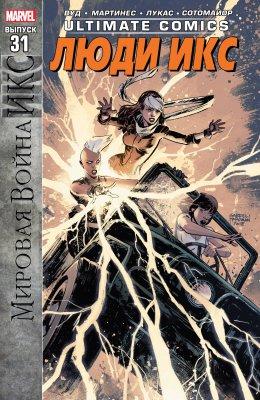 Серия комиксов Современный Комикс Люди Икс №31