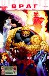 Обложка комикса Идеальный Враг №1