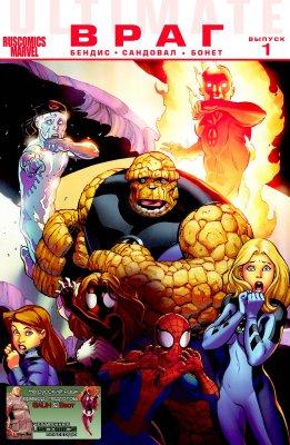 Серия комиксов Идеальный Враг