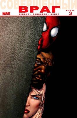Серия комиксов Идеальный Враг №3