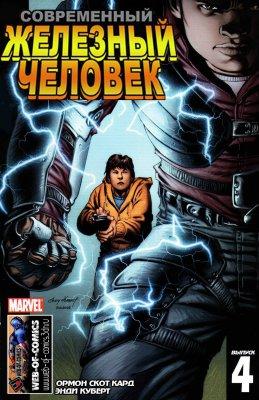 Серия комиксов Современный Железный Человек №4