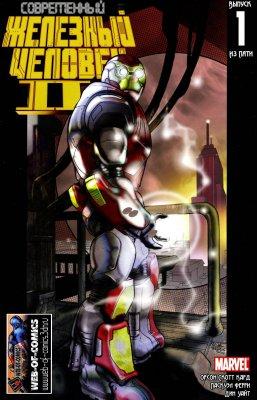 Серия комиксов Современный Железный Человек II