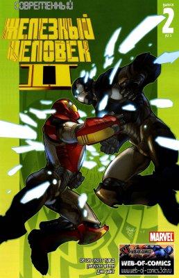 Серия комиксов Современный Железный Человек II №2
