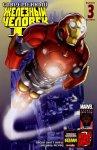 Обложка комикса Современный Железный Человек II №3