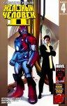 Обложка комикса Современный Железный Человек II №4