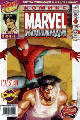 Серия комиксов Современная Марвел Команда