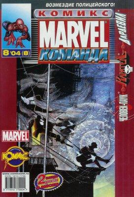Серия комиксов Современная Марвел Команда №7