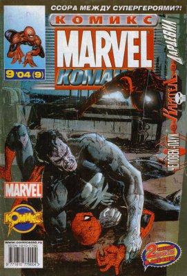 Серия комиксов Современная Марвел Команда №8