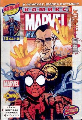 Серия комиксов Современная Марвел Команда №12